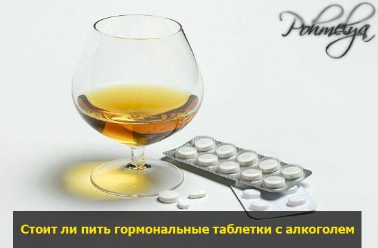mojno li pit alkogol i gormonalnue tabletki pohmelya v1973 min