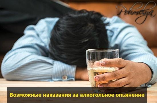 nakazanie za opyanenie pohmelya v1718 min