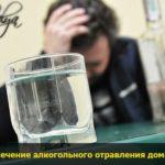 otravlenie alkogolem pohmelya v1851 min