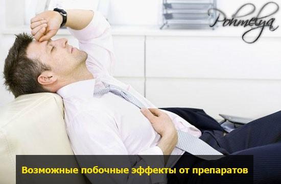 pobocnue effectu pri lechenii alkogolizma pohmelya v2037 min