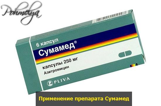 preparat symamed pohmelya v1682 min