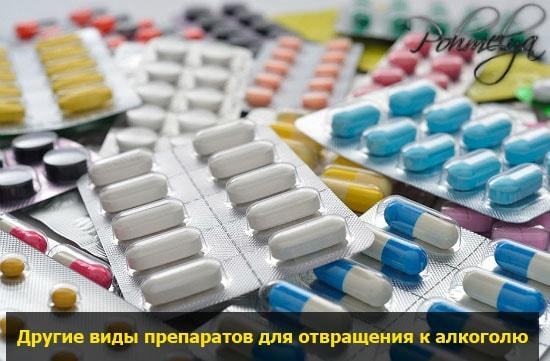 Таблетки от алкоголизма вызывающие отвращение