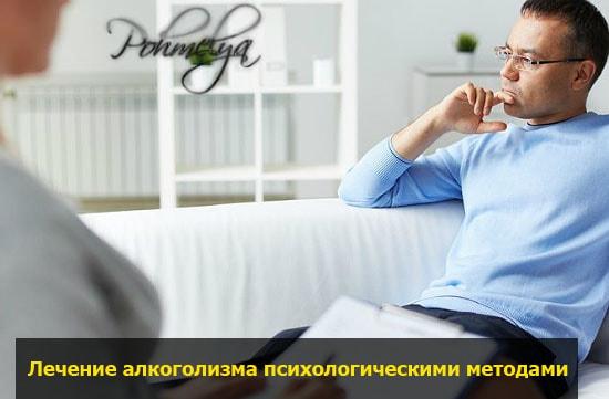 psihologicheskoe lechenie alkogolizma pohmelya v2020 min