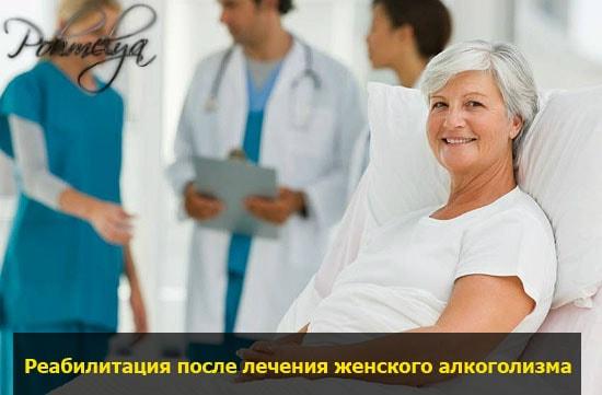 reabilitacia jenskogo alkogolizma pohmelya v0072 min