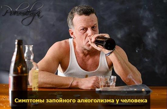 simptomu zapoynogo alkogolizma pohmelya v2012 min