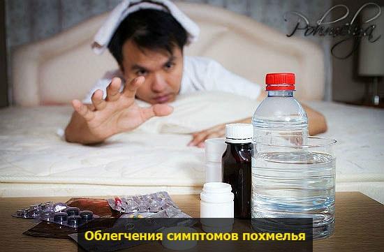 snyatia pohmelnogo sindroma pohmelya v1714 min