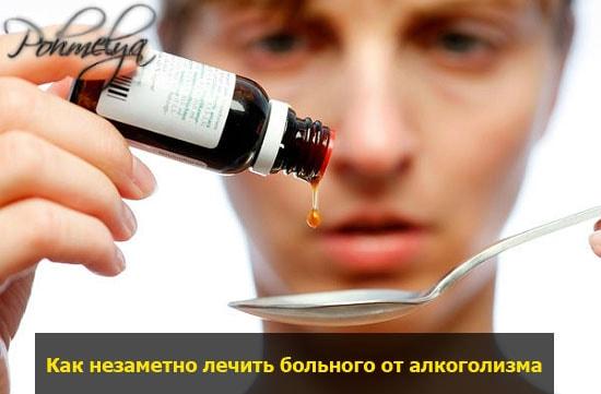 sposobu nezametnogo lechenia alkogolizma pohmelya v2034 min