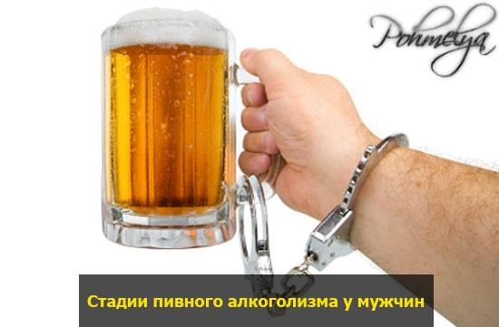 stadii pivnogo alkogolizma pohmelya v2022 min
