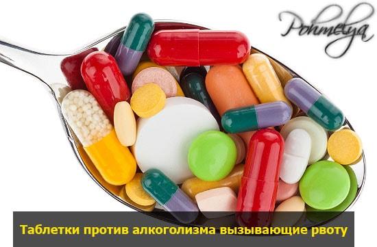 tabletki dla rvotu pohmelya v1901 min