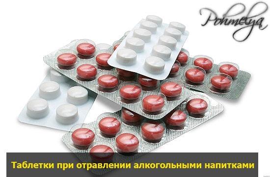tabletki pri otravlenii pohmelya v1821 min