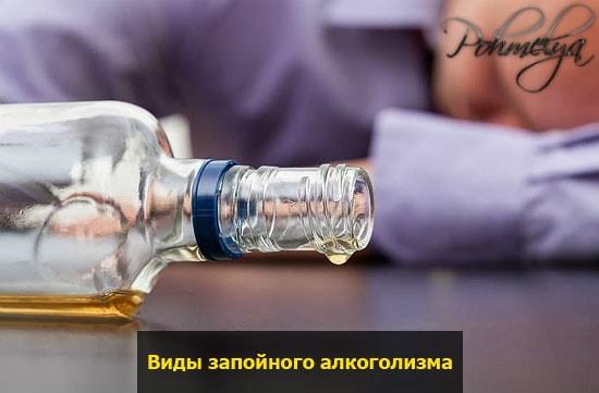 vidu zapoynogo alkogolizma pohmelya v2013 min