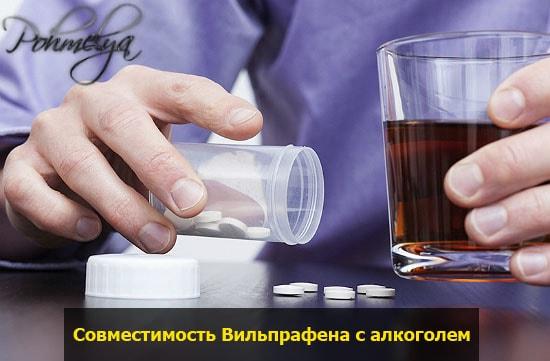 Алкоголь и вильпрафен