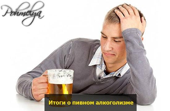 zakluchenie o pivnom alkogolizme pohmelya v2025 min