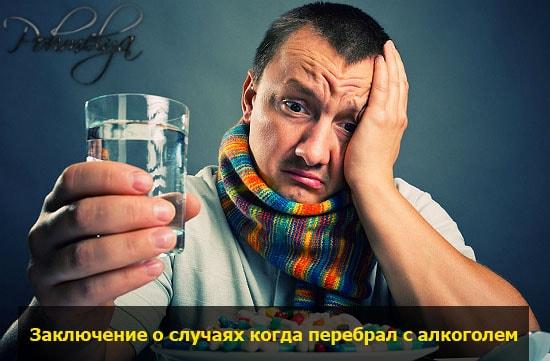 Что делать когда перепил алкоголь