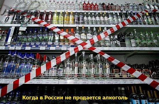 zapret na prodajy alkogolya pohmelya v1684 min