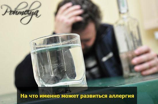 allergia na komponentu alkogolya pohmelya v2253 min
