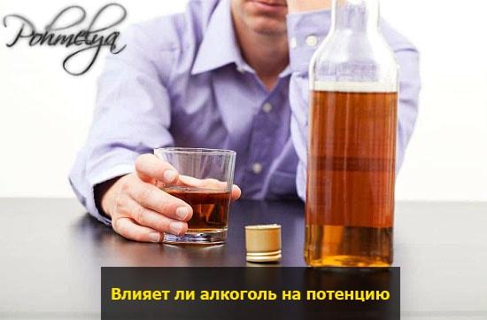 kak alkogol vliaet na potenciu pohmelya v2161 min