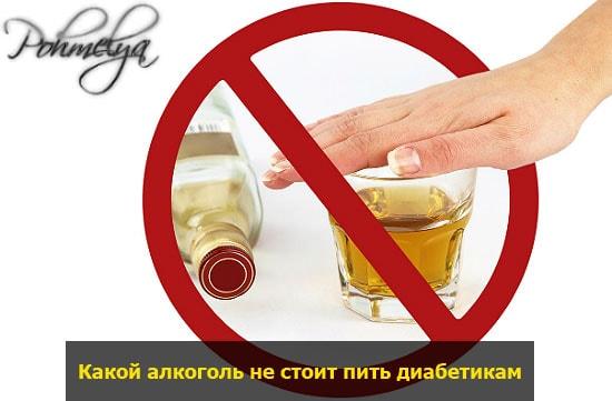 kakoi alkogol ne stoit pit diabetikam pohmelya v2083 min
