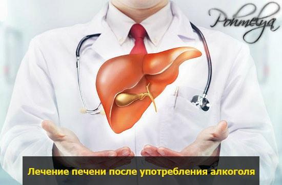 lechenie pecheni posle alkogolya pohmelya v2273 min