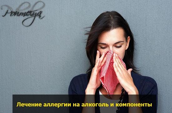 metodu borbu s allergiey pohmelya v2259 min
