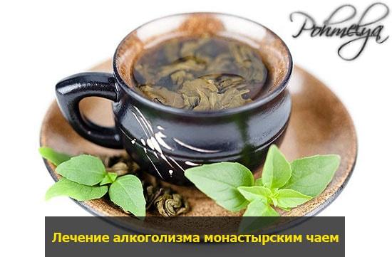 monasturskiy chai ot alkogolizma pohmelya v2139 min