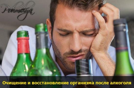 ochishenie organizma ot alkogolya pohmelya v2106 min