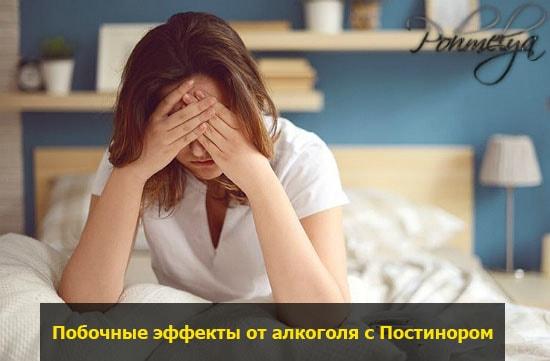 pobochnue effectu ot postinora pohmelya v2192 min