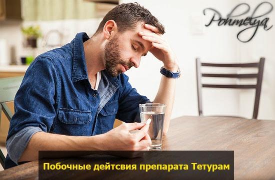 pobochnue effectu teturama pohmelya v2127 min