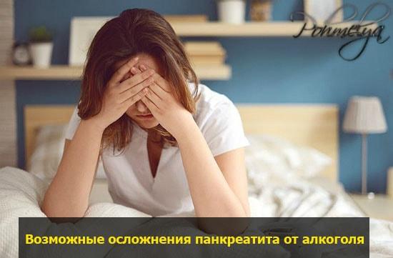 posledstvia alkogolya pri pankreatite pohmelya v2314 min