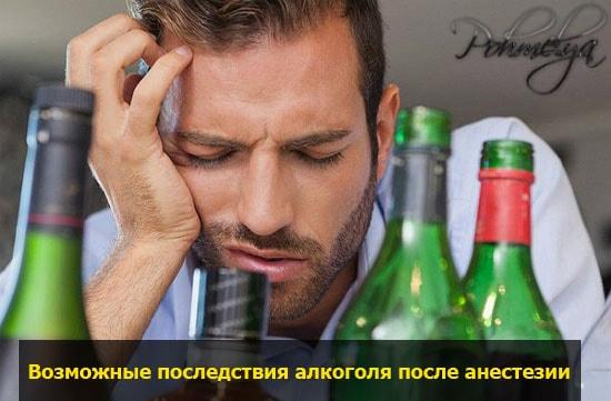 posledstvia ypotreblenia alkogolya posle anestezii pohmelya v2172 min