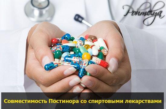 postinor i drygie medikamentu pohmelya v2197 min
