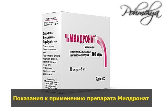 preparat mildronat pohmelya v2182 min