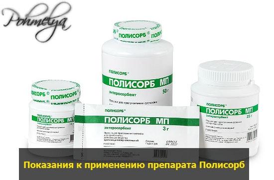 preparat polisorb pohmelya v2262 min