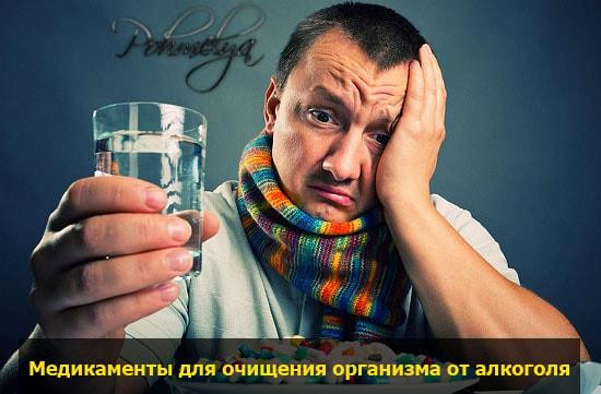 Через сколько организм очищается от алкоголя полностью