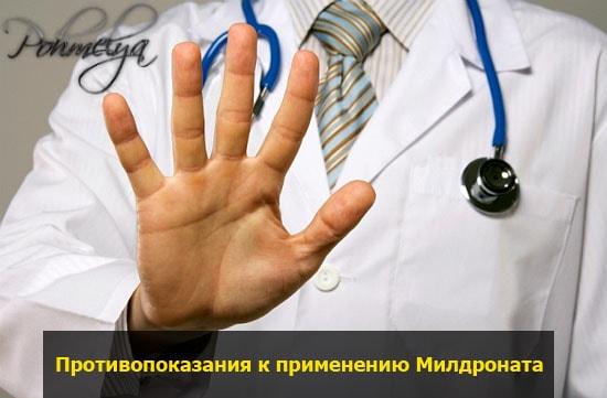 protivopokazania k preparaty mildronat pohmelya v2183 min