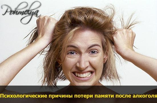 psihicheskie pricinu alkogolnoi amnesii pohmelya v2174 min