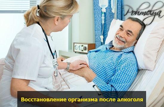 reabilitacia posle alkogolya pri pankteatite pohmelya v2315 min