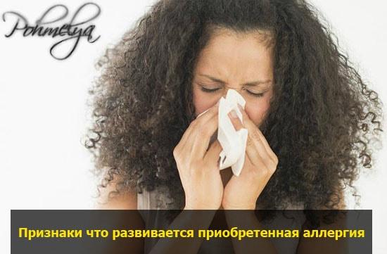 simptomu razvitia priobretennoi allergii na alkogol pohmelya v2258 min