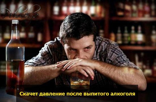 skachki davlenia i alkogol pohmelya v2134 min