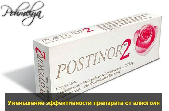 snijenie effecta postinora ot alkogolya pohmelya v2193 min