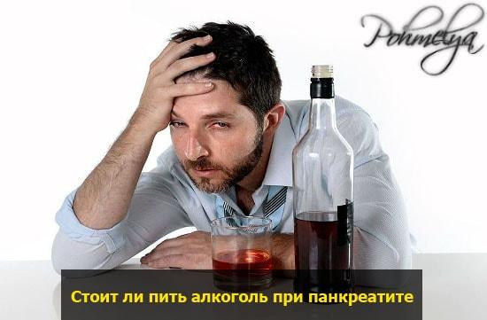 sovmestimost alkogolya s pankreatitom pohmelya v2313 min