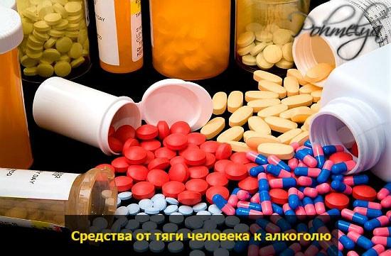 sredstva dla otvrashenia ot alkogola pohmelya v2144 min