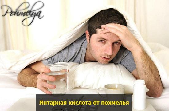 Янтарная кислота и алкоголь применение