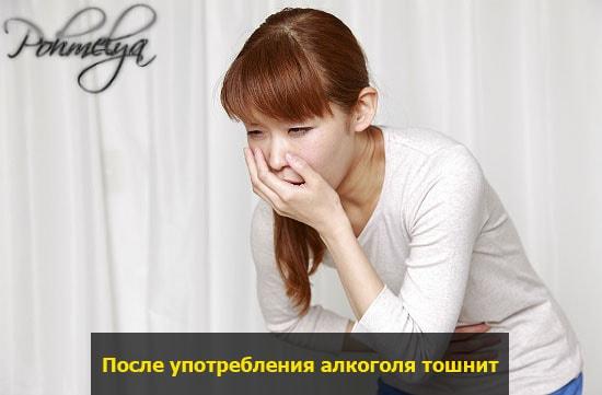 toshnota ot alkogolya pohmelya v2201 min