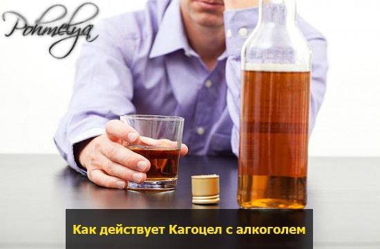 Можно ли употреблять алкоголь во время приема кагоцел
