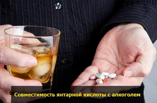 yantarnaya kislota i alkogol pohmelya v2221 min