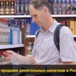 akt o prodaje alkogolya pohmelya v2282 min