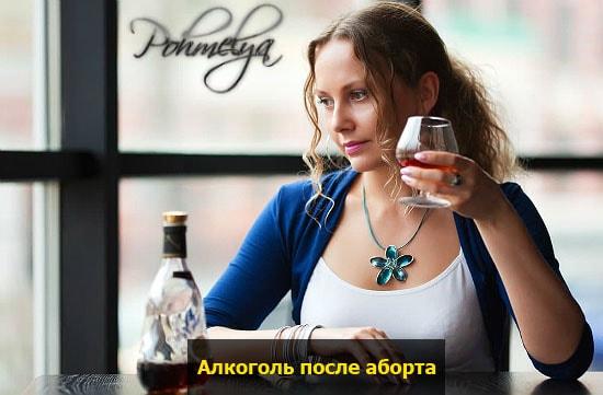 alcohol posle aborta pohmelya v2571 min