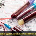 alkogol do analisa krovi pohmelya v2341 min