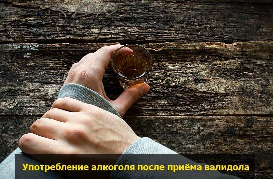 alkogol posle validola pohmelya v2429 min